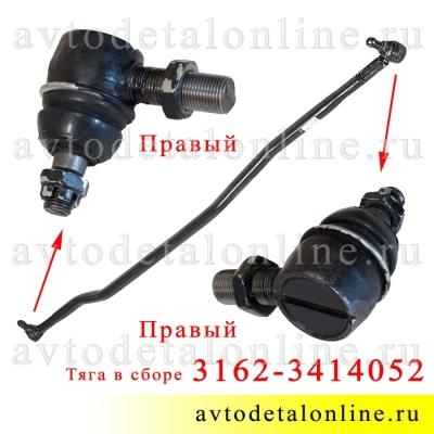 Тяга рулевой трапеции УАЗ Патриот с наконечниками, поперечная, 3162-3414052, АДС Эксперт, увеличенный ресурс