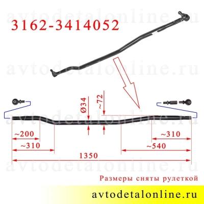 На фото размеры рулевой тяга УАЗ Патриот с наконечниками, 3162-3414052, АДС Эксперт, увеличенный ресурс