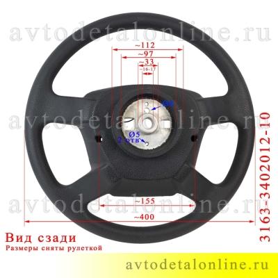 Размер руля УАЗ Патриот 3163-3402012-10 без верхней крышки, рулевое колесо на 4 спицы с контактами сигнала