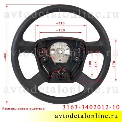 Диаметр руля УАЗ Патриот 3163-3402012-10 без верхней крышки, рулевое колесо на 4 спицы с контактами сигнала