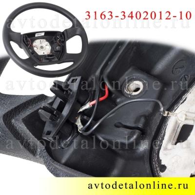 Рулевое колесо УАЗ Патриот 3163-3402012-10 без верхней крышки, руль 4 спицы, фото контактов сигнала