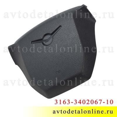 Верхняя крышка руля УАЗ Патриот 3163-3402067-10, кнопка сигнала на рулевое колесо без подушки безопасности