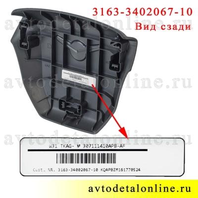 Маркировка крышки руля УАЗ Патриот 3163-3402067-10, кнопка сигнала на рулевое колесо без подушки безопасности
