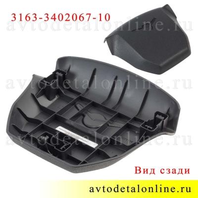 Крышка руля УАЗ Патриот 3163-3402067-10, кнопка сигнала на рулевое колесо без подушки, фото вида снизу
