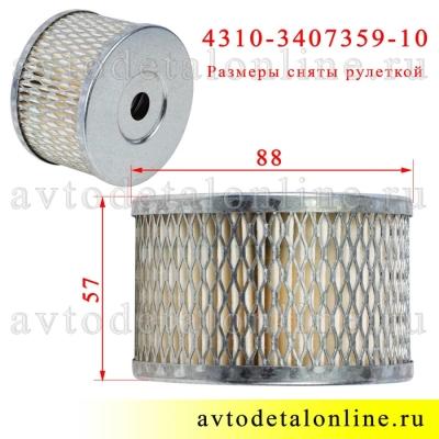Размер фильтра ГУР УАЗ Патриот 4310-3407359-10 пр-во Цитрон, он же фильтрующий элемент бачка ГАЗ, КАМАЗ, ЛААЗ