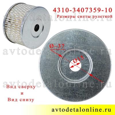 Размер фильтра бачка ГУР Патриот 4310-3407359-10 пр-во Цитрон, он же фильтрующий элемент для ГАЗ, КАМАЗ, ЛААЗ