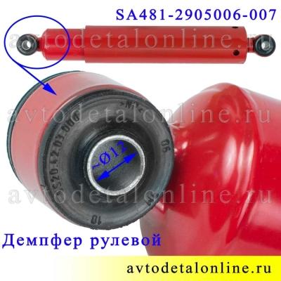 Демпфер рулевой Патриот, Профи с 2018 г, установка ухо-ухо, пр-во Шток-Авто SA481-2905006-007