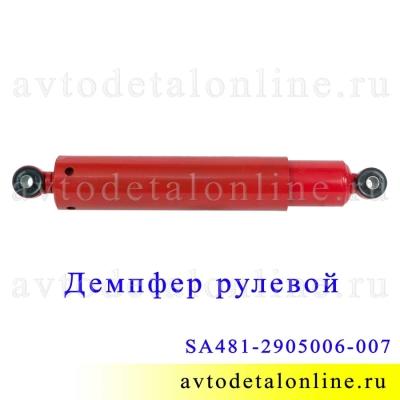 Рулевой демпфер УАЗ Патриот, Профи с 2018 г, установка ухо-ухо, пр-во Шток-Авто SA481-2905006-007