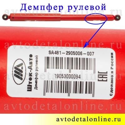 Этикетка рулевого демпфера на УАЗ Патриот с 2018 г, Профи, производство Шток-Авто SA481-2905006-007