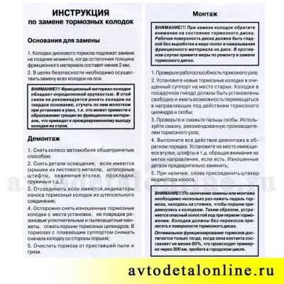 Колодки тормозные передние УАЗ Патриот, Хантер, Буханка, 3160-3501090, упак+инстр, купить на замену в Москве