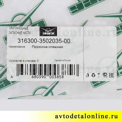 Пружина тормозных колодок УАЗ Патриот 2014 г., номер 3163-3502035