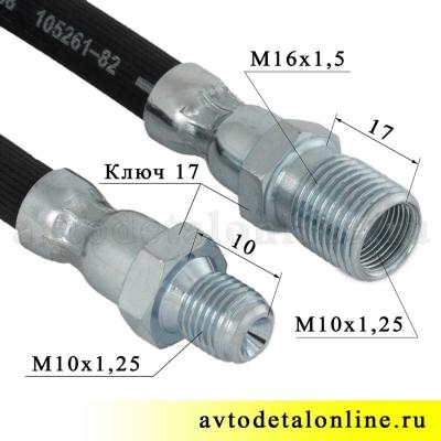 Шланг тормоза УАЗ передний, запчасть для УАЗ 3151, на замену 469-3506060, фото, размер, цена, купить