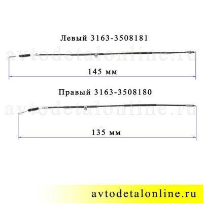 Размер троса ручного тормоза УАЗ Патриот 2014, правый, 3163-3508180, длина 134 см, фото