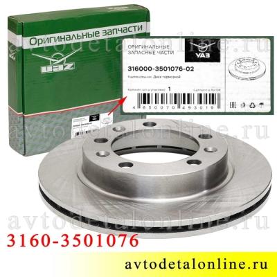 Передний тормозной диск УАЗ Патриот, Хантер, на замену 3160-3501076, фото с упаковкой
