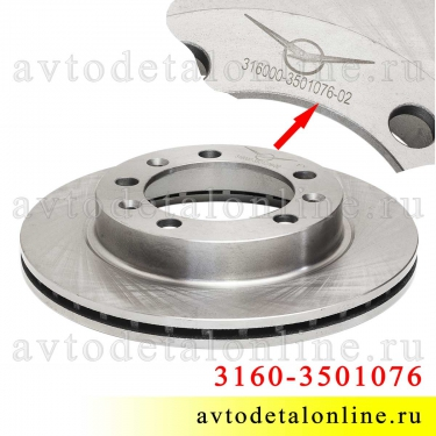 Передний тормозной диск УАЗ Патриот, Хантер, 3160-3501076, фото