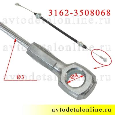 Трос ручника Патриот УАЗ 2005-2006 г, номер по каталогу 3162-3508068, длина 57 см, фото