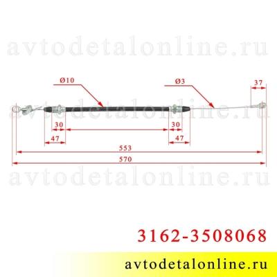 Трос стояночного тормоза УАЗ Патриот Евро-2 номер 3162-3508068, длина 57 см, фото с размерами