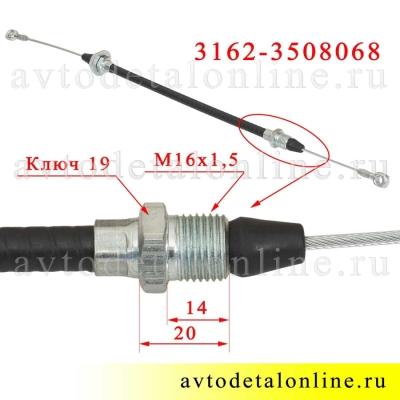 Трос стояночного тормоза УАЗ Патриот Евро-2, каталожный номер 3162-3508068, длина 57 см, размеры на фото