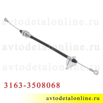 Трос ручного тормоза УАЗ Патриот 2007-2012 г. Евро-3, кроме Ивеко, 3163-3508068, размер 57 см, Автопартнер