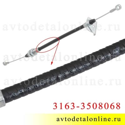 Трос ручника УАЗ Патриот 2007-2012г, Евро-3, кроме Iveco, пр-во Автопартнер, 3163-3508068, размер 57 см, фото