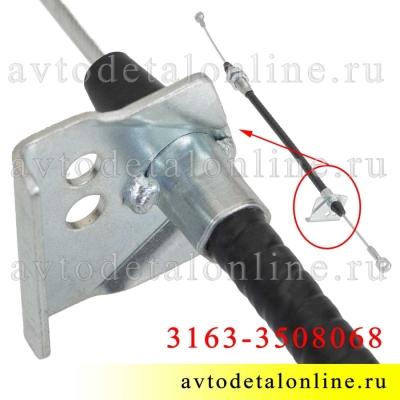 Трос ручника Патриот УАЗ 2007-2012 г, Евро-3, кроме Ивеко, номер по каталогу 3163-3508068, длина 57 см, фото