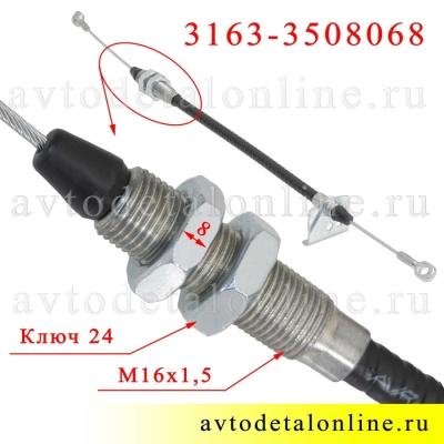 Трос стояночного тормоза УАЗ Патриот 2007-2012г, кроме Ивеко, номер 3163-3508068, длина 57 см, размеры на фото