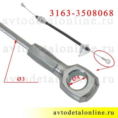 Трос стояночного тормоза УАЗ Патриот Евро-3, каталожный номер 3163-3508068, длина 57 см, размеры на фото