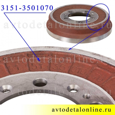 Задний тормозной барабан УАЗ Патриот, Хантер, маркировка 3151-3501070, АДС Эксперт, г.Ульяновск