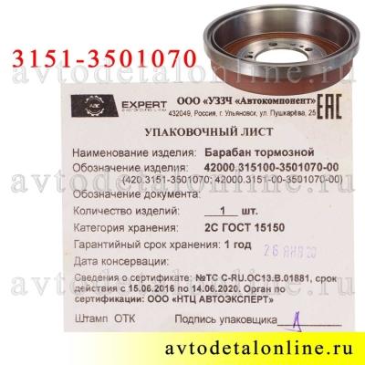 Задний тормозной барабан УАЗ Патриот, Хантер 3151-3501070, АДС Эксперт, г.Ульяновск, упаковочный лист