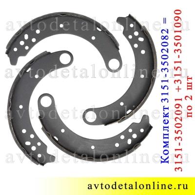 Комплект на замену задних тормозных колодок УАЗ Патриот и др., 3151-3502082=3151-3502091+3151-3501090 по 2 шт