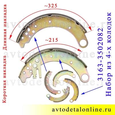 Тормозные колодки задние УАЗ Патриот, к-т 4 шт, 3163-3502082 = 3163-3502088 + 3163-3502089 + 3151-3501090