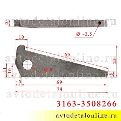 Размер клина ручника УАЗ Патриот 3163-3508266 с тросом стояночного тормоза на задние колодки, с 2013 г