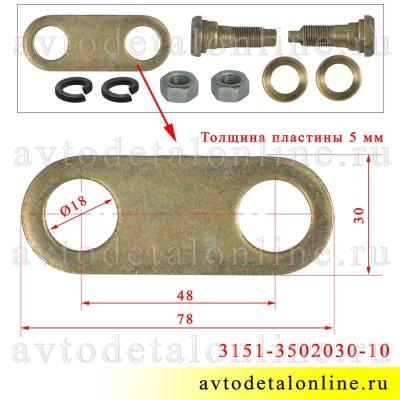 Ремкомплект для регулировки заднего тормоза УАЗ Патриот, АДС-007, размер пластины пальцев 3151-3502013-10
