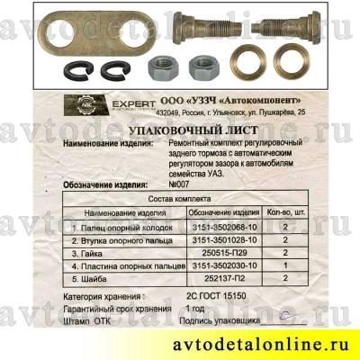 Ремкомплект АДС-007 регулировочный заднего тормоза УАЗ Патриот, с болтом эксцентриком 3151-3502068-10