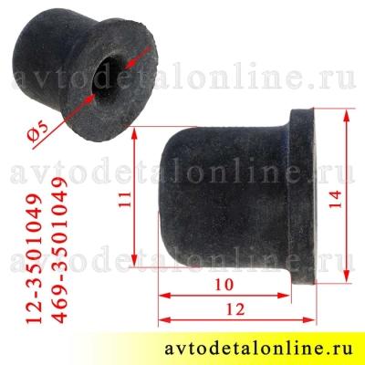 Колпачок на штуцер прокачки тормозного цилиндра УАЗ, 469-3501049, ГАЗ, 12-3501049, резиновый
