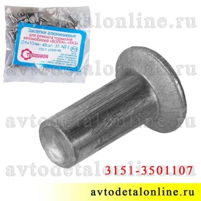Алюминиевые заклепки тормозных колодок УАЗ, ГАЗ,  3151-3501107, комплект 48 шт, размер заклепки 4х10 мм