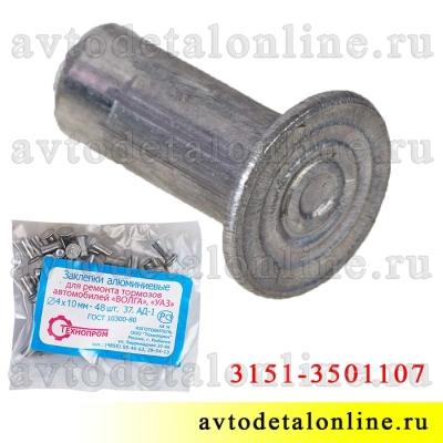 Алюминиевые заклепки 4х10 для тормозных колодок УАЗ, ГАЗ,  3151-3501107, комплект 48 шт