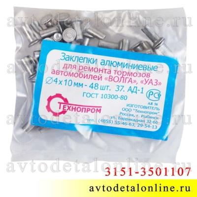 Алюминиевые заклепки для колодок 4*10 мм, комплект 48 шт для тормозных накладок УАЗ, ГАЗ, 3151-3501107