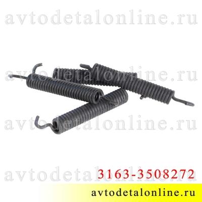 Фото пружин тормозных колодок для разжимного звена стояночного тормоза 3163-3508272 на УАЗ Патриот с  2013 г