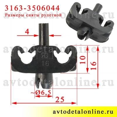Размер держателя тормозных трубок УАЗ Патриот 3163-3506044, пластиковая скоба крепления на 2 трубки, к раме