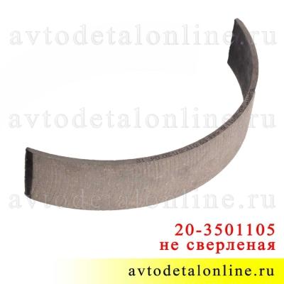 Длинная тормозная накладка УАЗ для колодки барабанного тормоза 20-3501105 и 469-3501095, не сверленая