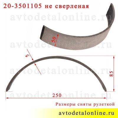 Размер тормозной накладки УАЗ, длинная, для колодки барабанного тормоза 20-3501105 и 3151-3501095-10 без отв.