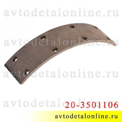 Короткая тормозная накладка УАЗ для колодки барабанного тормоза 20-3501106 и 3160-3502106, сверленая