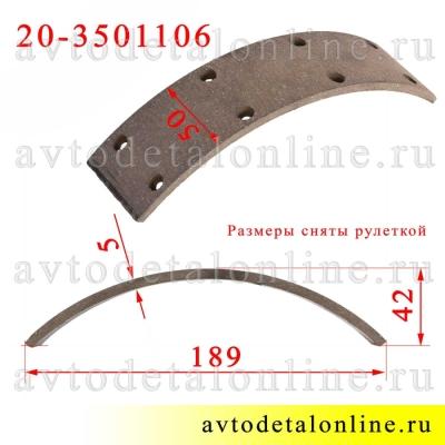 Размер тормозной накладки УАЗ, короткая, для колодки барабанного тормоза 20-3501106 и 3160-3502106, сверленая