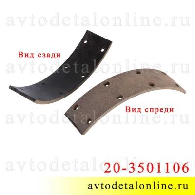 Короткая накладка 20-3501106 и 3160-3502106 для тормозных колодок барабанных тормозов УАЗ, несверленая