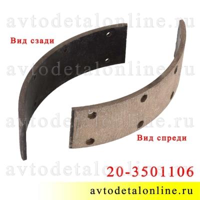 Короткая тормозная накладка 20-3501106 и 3160-3502106 для колодок барабанных тормозов УАЗ и др, сверленая