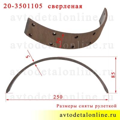 Размер тормозной накладки УАЗ, длинная, для колодки барабанного тормоза 20-3501105 и 3151-3501095-10 с отв.