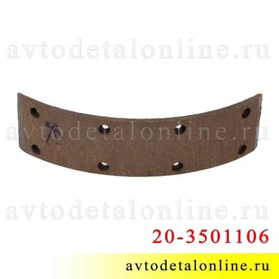 Короткая накладка тормозных колодок УАЗ для барабанных тормозов 20-3501106 и 3160-3502106, сверленая Фритекс