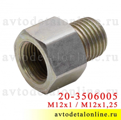 Штуцер тормозного цилиндра, размер резьбы М12х1 переходник М12х1,25, УАЗ, 20-3506005