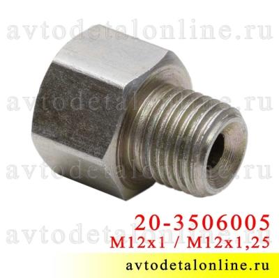 Штуцер тормозной системы УАЗ, ГАЗ и др. 20-3506005, размер резьбы М12*1 переходник М12*1,25